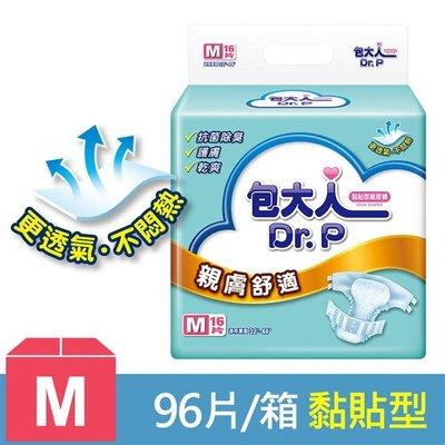 【永豐餘】包大人 成人紙尿褲-親膚舒適 M號 (16片x6包/箱)