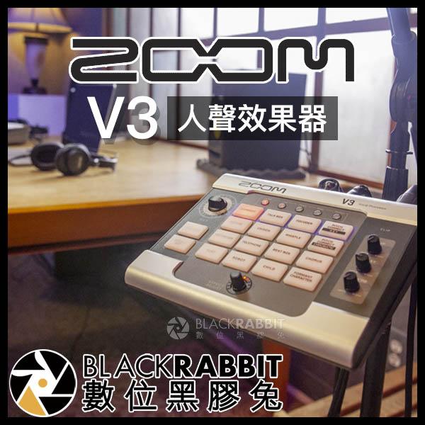數位黑膠兔【 Zoom V3 人聲效果器 】 直播 轉播 XLR 混音器 幻象電源 麥克風 PA系統 調音台 人聲處理器