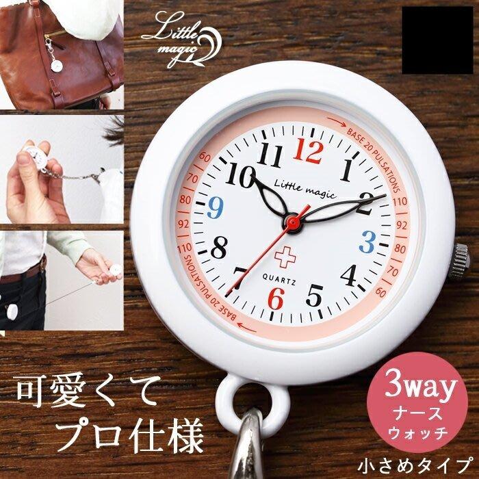 《FOS》日本製 可愛 護士 掛錶 手錶 腕錶 懷錶 防水 夜光 時尚 女生 女款 護理 醫院 醫師 專用 新款 熱銷