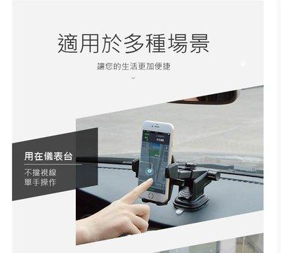 (二件組)   一鍵開收強力伸縮手機架 吸附力強  手機支架汽車用導航吸盤式車儀表台通用