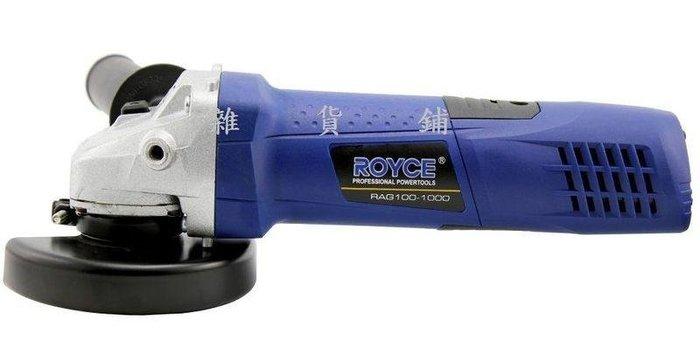 【雜貨鋪】ROYCE 1000W 4吋砂輪機 角磨機 切割機 切斷機 電磨 研磨機 金屬/石材 打磨 拋光 切割