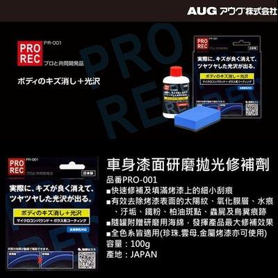 和霆車部品中和館—日本AUG PROREC系列 車身漆面研磨拋光修補劑 去除刮痕/太陽紋/氧化膜層 PR-001