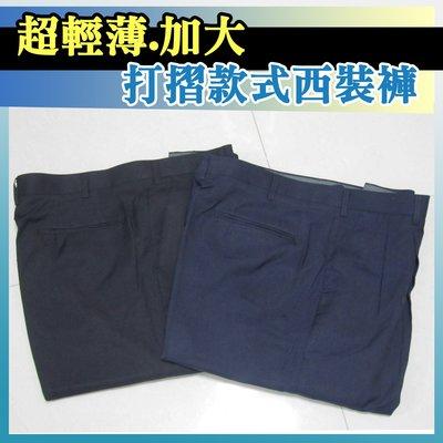 加大尺碼 超輕薄 打摺西裝褲 大尺碼西裝褲 上班族 正式場合(322-1076-01)黑色(02)深藍色  sun-e