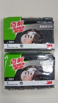 【無敵餐具】3M百利 1001黑金鋼無碳菜瓜布/焦炭(3入) 可長期配合供貨 北市皆可免運配送【CH002】