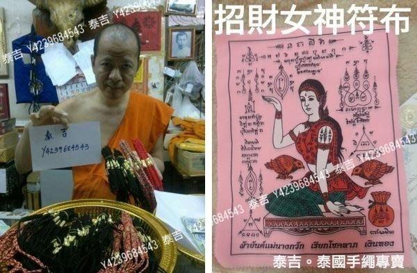 【NAINAIS】泰國手繩‧龍婆本廟開光加持 生意興旺開運 招財女神 (符布下標區)預定
