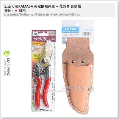 【工具屋】*含稅* 近正 CHIKAMASA PSA-G8 剪定鋏鐵弗龍 + CS-PS8 花剪套 皮套 套裝組 日本製