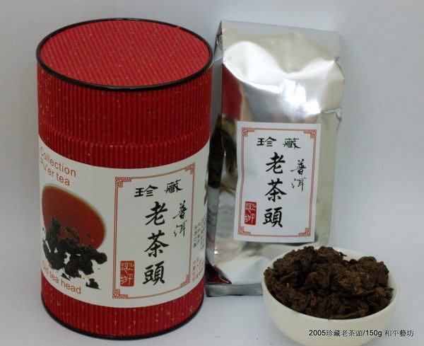 《和平藝坊》2005珍藏普洱茶老茶頭150克惜緣分享