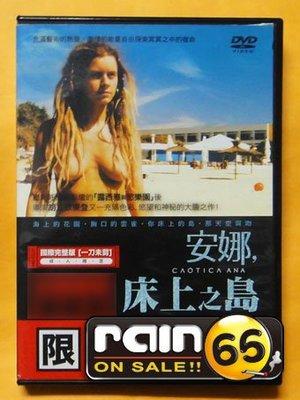 ⊕Rain65⊕正版DVD【安娜,床上之島/Chaotic Ana】-露西雅與慾樂園導演(直購價)