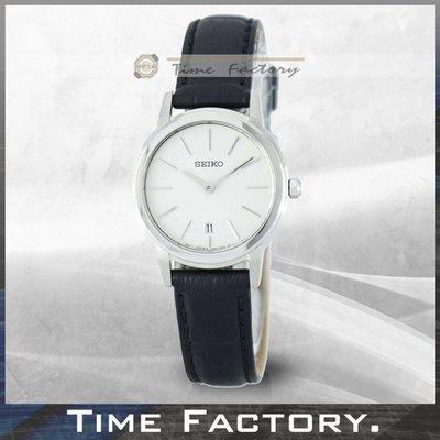 【時間工廠】全新原廠正品 SEIKO  清倉特賣  水晶玻璃超薄日期顯示白面黑皮帶女錶 SXB425P1