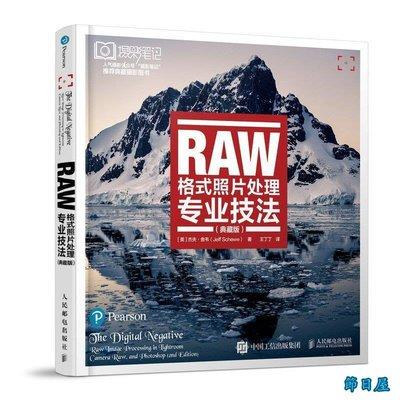 RAW格式照片處理專業技法典藏版 人氣攝影公眾號 攝影筆記推薦 RAW格式文件處理實用工具書 PS IR CR圖片后期處理技法化難為易
