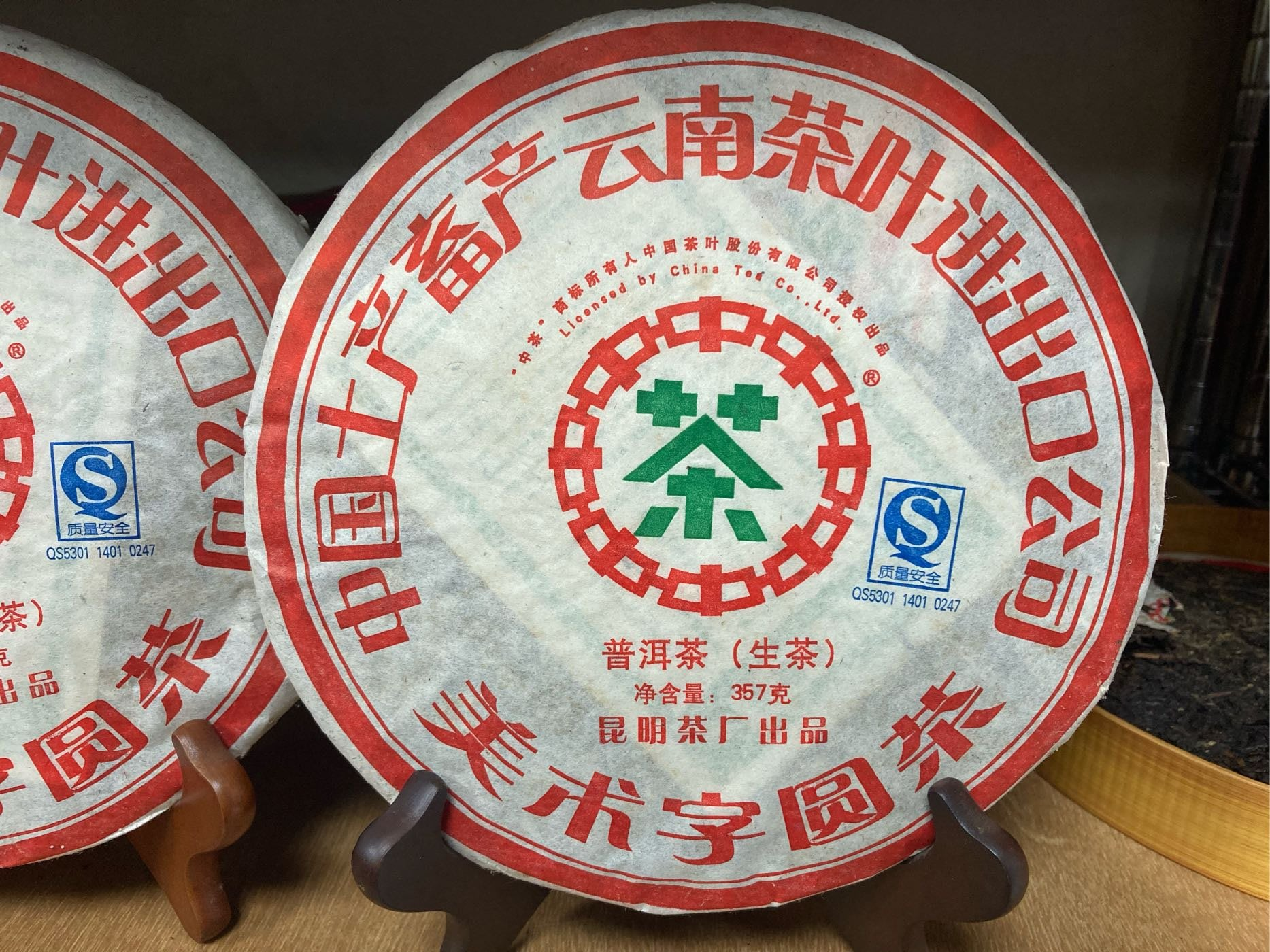 衝評特惠2007年中茶美術字圓茶