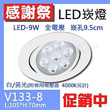 §LED333§ (33HVL18-2) LED感應燈管 T8紅外線燈管 2尺 10W 保固 熱源自動感應亮燈 緊急照明