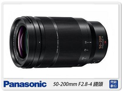 ☆閃新☆Panasonic LEICA DG 50-200mm F2.8-4.0 ASPH(50-200,公司貨)