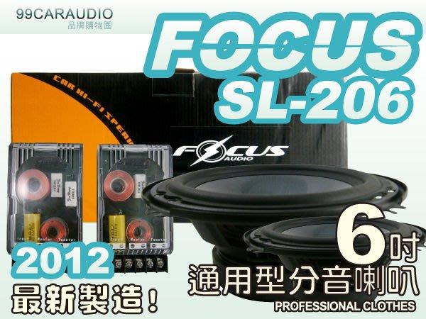 九九汽車音響~汽車喇叭.AUDIO FOCUS.SL-206.6吋精準型分音喇叭~全新到貨~特價優惠中!!
