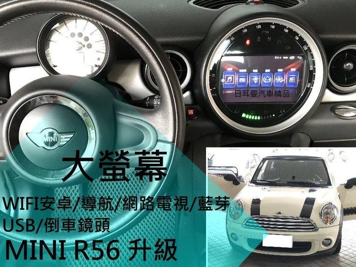 MINI R56 升級
