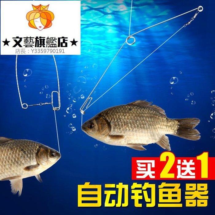 全店滿200發貨 不滿不發哦*預售款-WYQJD-新型我愛發明釣魚神器自動釣魚鉤神鉤綁好魚具用品釣魚裝備套