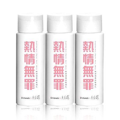 即期良品《台塑生醫》熱情無罪-熱塑燙專用髮凝乳150ml*3入(有效日期2020/04)