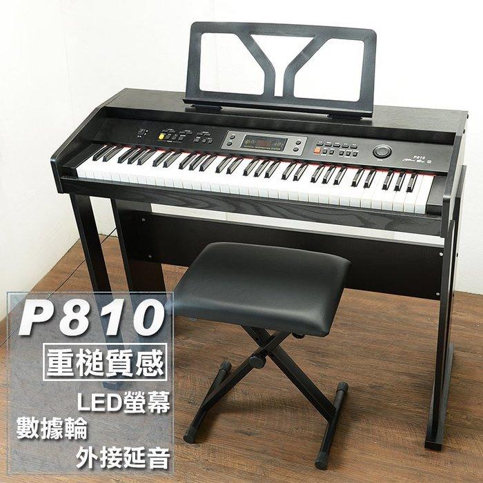 【嘟嘟牛奶糖】►送延音踏板+教學光碟+專用耳機 再送一年保固◄ P810 電鋼琴 鋼琴音重鎚鍵 調整快手數據輪