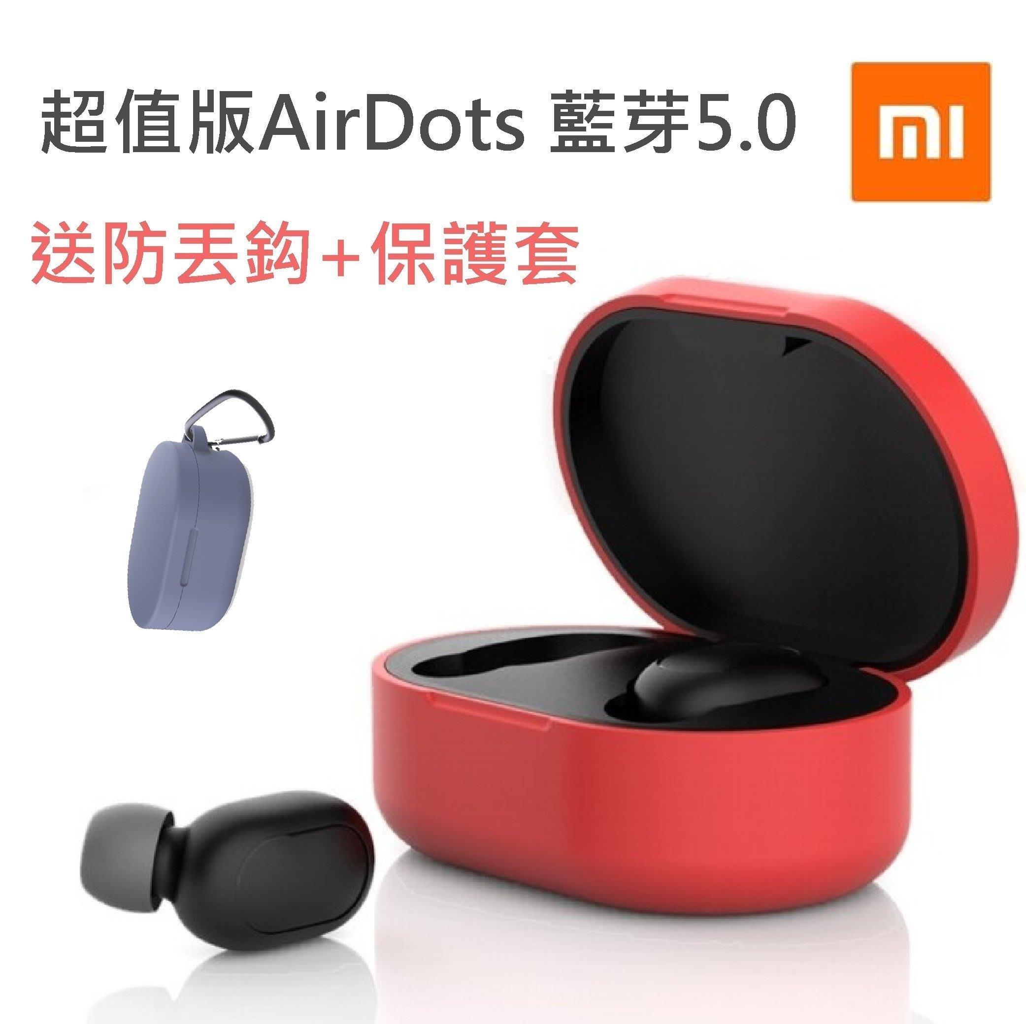 送保護套+掛勾 小米超值版 藍牙耳機 AirDots 無線藍芽耳機5.0【C1057】