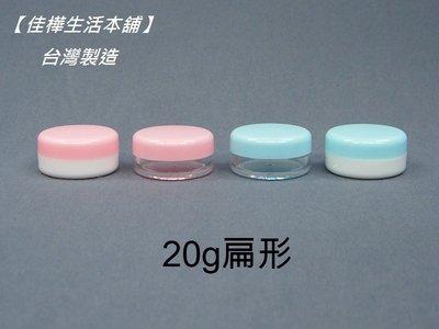 ~佳樺 本舖~MIT塑膠 盒扁型 4種顏色可供選擇  BT~130 面霜盒化粧盒藥膏盒樣品盒瓶瓶罐罐 20g