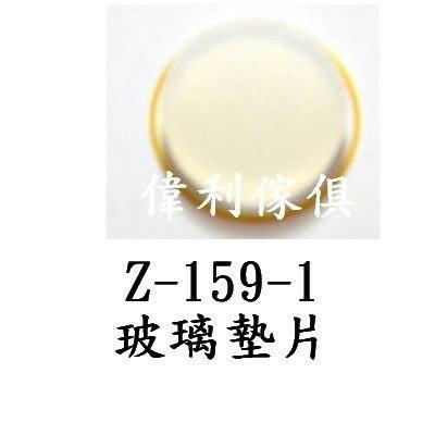 Z【新北蘆洲~偉利傢俱】玻璃墊片-編號(Z-159-1) 【雙北市免運費】