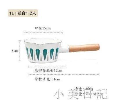 【新品上市】可琺瑯 日式樹葉單柄搪瓷奶鍋加厚寶寶輔食鍋家用牛奶鍋小湯鍋 aj6065 〔可愛咔〕