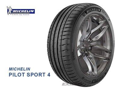 米其林 MICHELIN PS4 Pilot Sport 4 輪胎 255/40R19 19吋