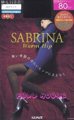 【FULL HOUSE 】日本Gunze 郡是 Sabrina 暖臀款 80 den 褲襪 warm hip緊身褲襪