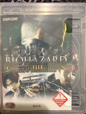 幸運小兔 PS3遊戲  PS3 惡靈古堡 編年史 HD精選 日文版 Resident Evil PlayStation3