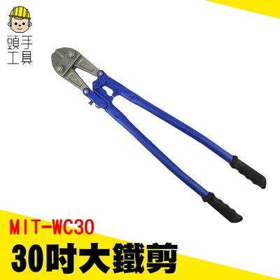《頭手工具》剪斷鉗 鐵線剪 電纜剪 鐵皮剪刀 工具大鐵剪 鐵線鉗 大鋼剪 大鋼鉗 12吋 14吋 18吋 24吋 30吋