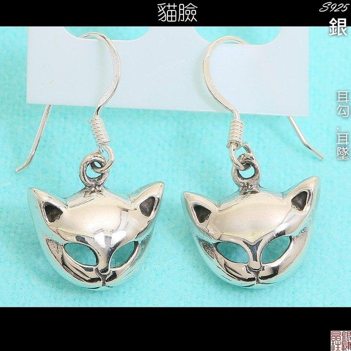 ✡925銀✡耳環✡貓臉✡面具造形✡ ✈ ◇銀肆晶珄◇ SLen992-4