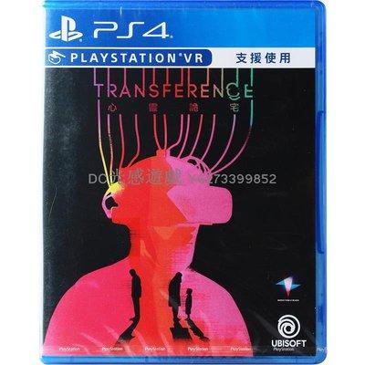 DC光感遊戲 PS4 VR正版游戲 心靈詭宅 Transference 港版中文英文 恐怖~規格不同價格不同,請咨詢