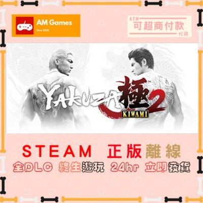 Am賣賣~【離線版】Steam Yakuza Kiwami 2 人中之龍 極2 重製版 正版全DLC終生遊玩