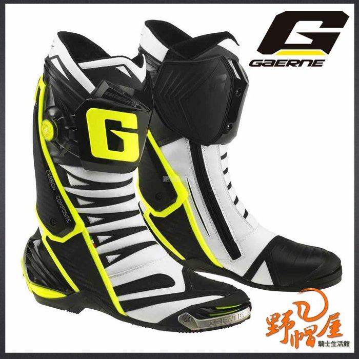 三重《野帽屋》義大利 GAERNE GP1 EVO 頂級 長筒 車靴 賽車靴 鎂金屬滑塊。白黑黃