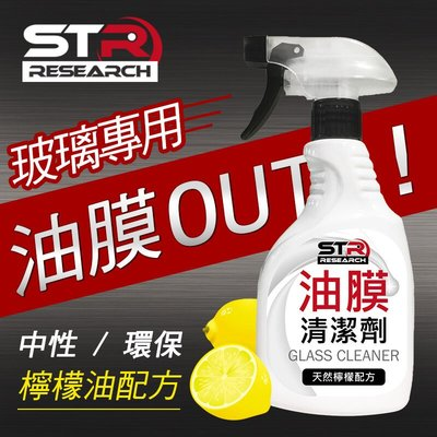 STR-PROWASH玻璃油膜高效清潔劑/油膜去除劑~檸檬油中性環保~防眩光|無研磨|去除殘蠟/水蠟、水斑雨痕、蟲屍鳥糞
