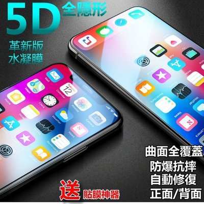 水凝膜(送貼膜神器)革新版 iPhon...