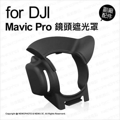 【薪創忠孝新生】DJI 大疆 Mavic Pro 鏡頭遮光罩 副廠 配件 空拍機 遙控器 遮陽板 保護罩 防眩光