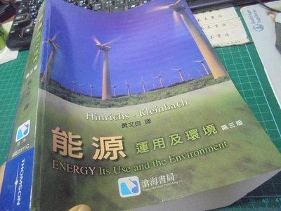 能源運用及環境 第三版2009年3刷 ISBN:9572924613│滄海│黃文良譯位6-3