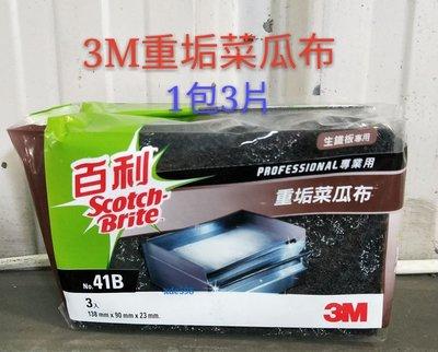 3M™ 百利™ 重垢菜瓜布 41B 生鐵煎板菜瓜布 搭配煎板系統清潔組