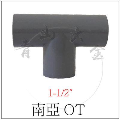 『青山六金』附發票 南亞塑膠管 OT 三通 1-1/ 2