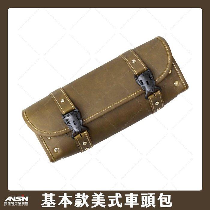 [中壢安信] 基本款美式車頭包 咖啡色 VN900 勁150 VENOX HUSKY 可參考 KU001