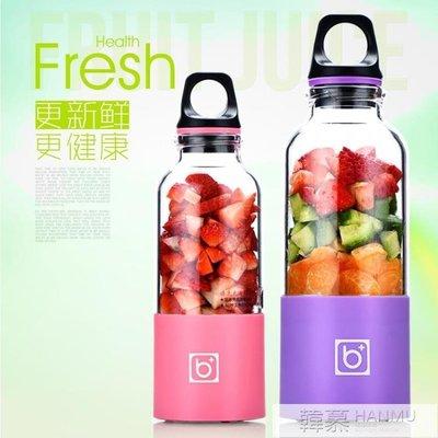 bingo繽果便攜式塑料榨汁機 電動攪拌水果杯便攜式攪拌機 快速出貨,九折優惠
