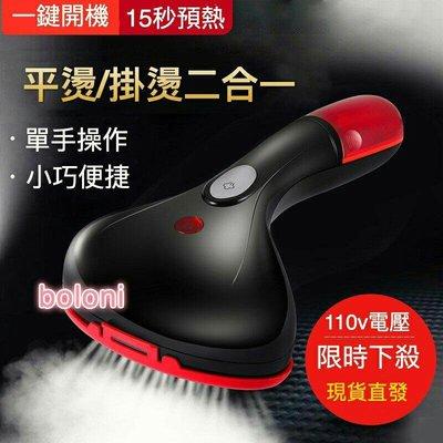 手持掛燙機 掛燙蒸氣熨斗 便攜掛燙機 超大蒸氣量 手持 大蒸氣家用蒸汽熨斗