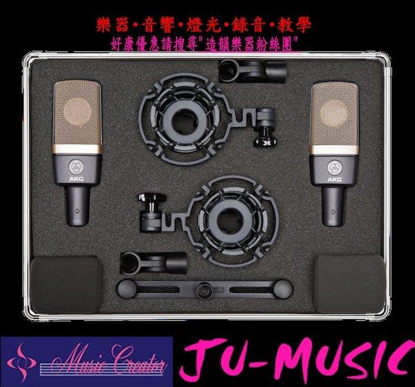 造韻樂器音響- JU-MUSIC - AKG C314 錄音室 專業 人聲 樂器 電容式 麥克風 Stereo Pair