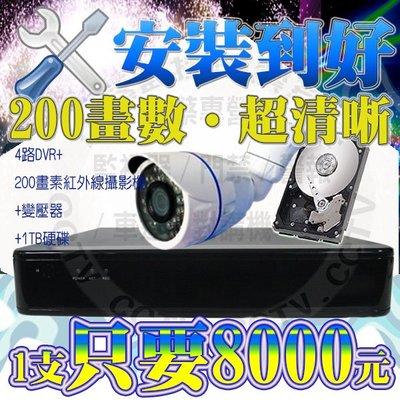 小蔡監視器材-4路H.264 DVR含1000G硬碟高解析主機+200萬畫數紅外線攝影機X1安裝到好