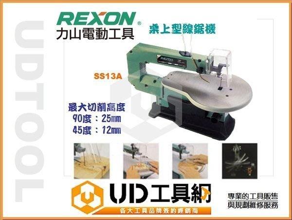 @UD工具網@REXON SS13A3 桌上型線鋸機 精細木工必備/鄉村風格/模型創作/積木玩具