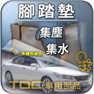 【TDC車用部品】本田,K13,K15,Accord,雅哥,雅歌,HONDA,腳踏墊,踏墊