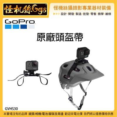 怪機絲  GVHS30 GOPRO原廠...