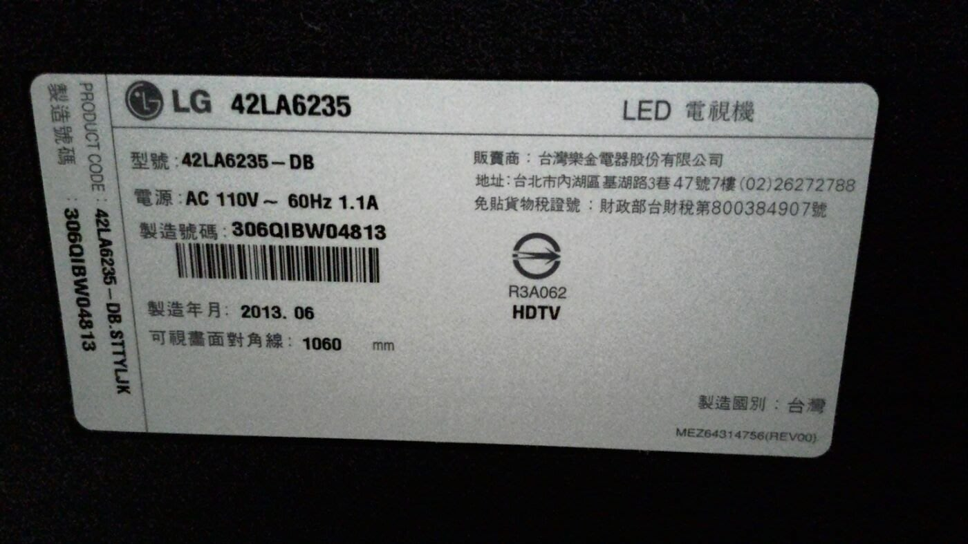 LG 3D LED TV 42LA6235 面板破裂 零件機