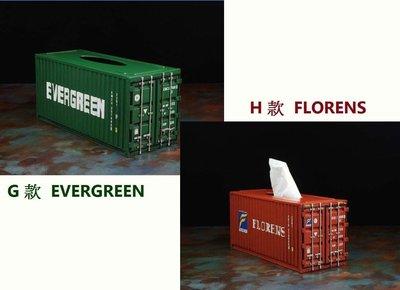 1.everygreen 面紙盒 2.home磁鐵 3.棧板x2 組